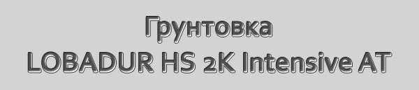 Грунтовка LOBADUR HS 2K Intensive AT