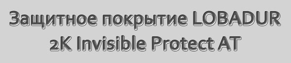 Защитное покрытие LOBADUR 2K Invisible Protect AT